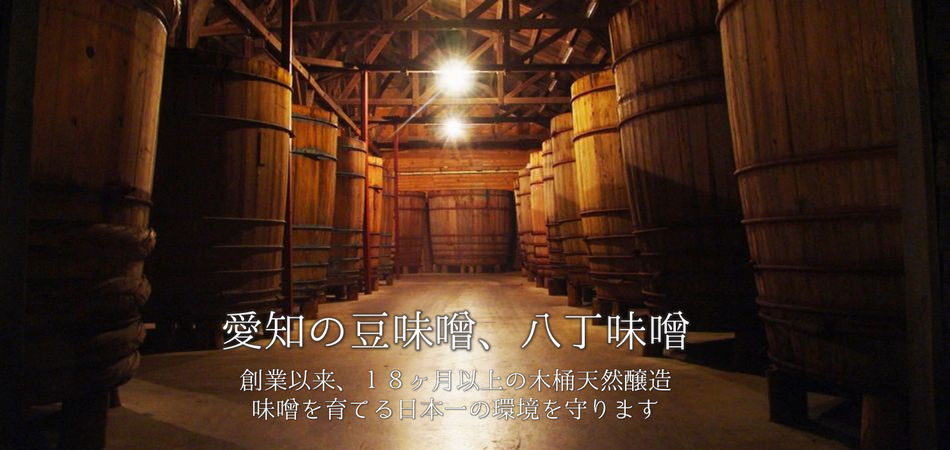 日本一の味噌蔵で作る八丁味噌(豆味噌)