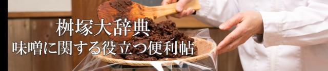 味噌に関する役立つ便利帖